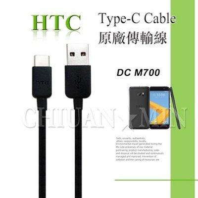 全民3C HTC DC M700 USB Type-C 原廠高速傳輸線(密封包裝)