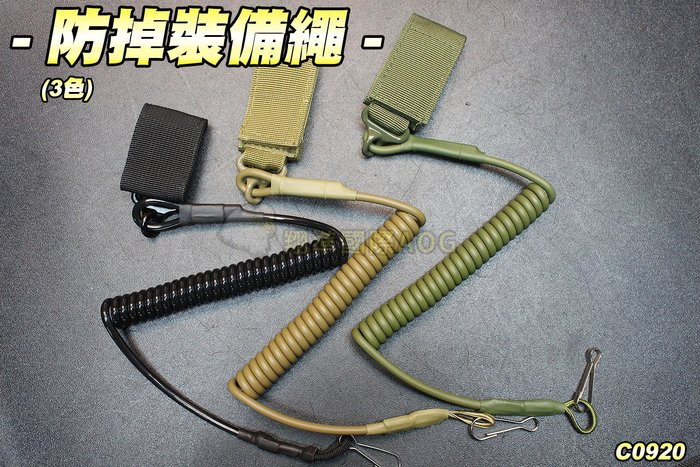 【翔準軍品AOG】防掉槍繩(3色)手槍專用 防繳械 防手滑 防摔 防小偷 生存遊戲 C0920-1