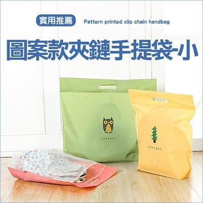 ☜shop go☞【L188】圖案印花夾鏈手提袋(小) 櫥櫃 收納 防塵 懸掛 包包 衣物 分類 整潔 居家
