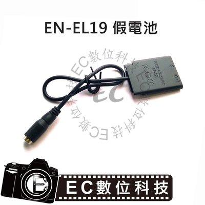 【EC數位】Nikon EN-EL19 假電池 ENEL19 EP-62G S2700 S2750 S2800