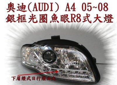 新店【阿勇的店】AUDI A4 2005~2008年 晶鑽版光圈魚眼R8式大燈 B7 audi 大燈 a4 大燈