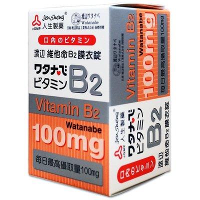 人生製藥 渡邊維他命B2膜衣錠 60錠/瓶  公司貨中文標 愛美生活館 【JSP021】