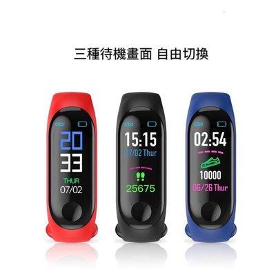 【二件498】彩色螢幕 智慧手環 運動男女手錶 帶心率  運動計步防水 多功能