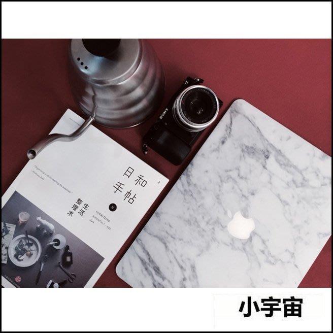 【小宇宙】日韓大理石紋 Macbook Air Mac Pro Retina 11/13/15 保護殼 保護套 貼膜