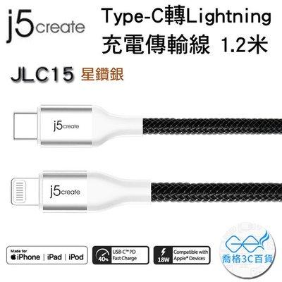 【開心驛站】凱捷 j5 create JLC15 Type-C轉Lightning充電傳輸線 1.2米(星鑽銀/W)