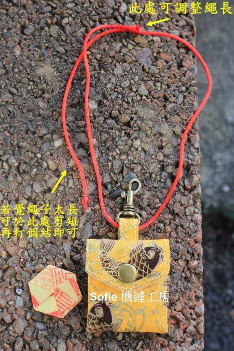 Sofie 機縫工房【魚躍龍門黃色】迷你版掛鉤+項鍊兩用平安符袋 5.5x6.5公分 香火袋 符令袋符咒袋 手工護身符袋