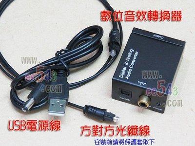數位音效轉換器+送光纖線.SPDIF轉RCA解碼器Coaxial輸出RCA同軸電纜Coaxial轉類比AV