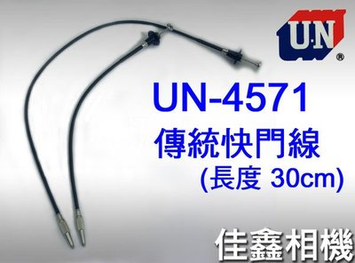 @佳鑫相機@(全新品)日本UN-4571高級機械快門線30cm 傳統快門線for FM2,X100,Leica,Ikon