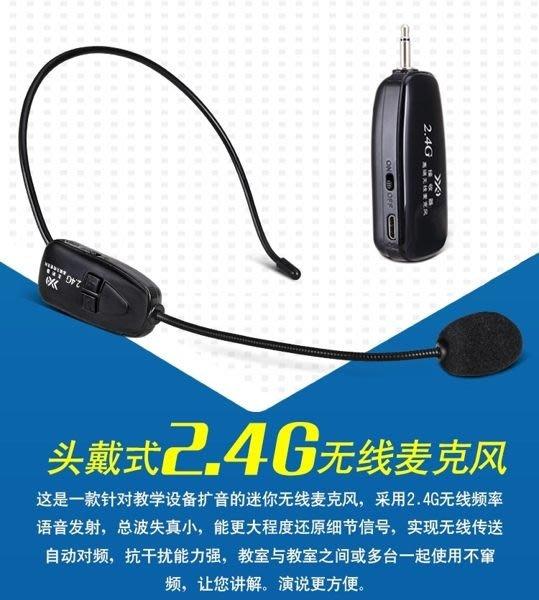 【世明國際】2.4G 無線麥克風 頭戴式話筒 小蜜蜂擴音器教師教學耳麥舞台演出音響