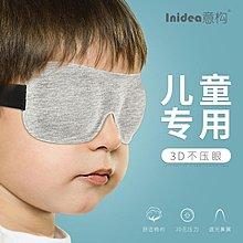 【全館免運】構小孩睡眠專用遮光眼罩 學生兒童睡午覺透氣3d不壓眼純棉眼罩  【奇妙城】