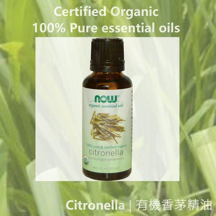 【Now Foods】30ml 有機認可 香茅精油 Citronella | 預購