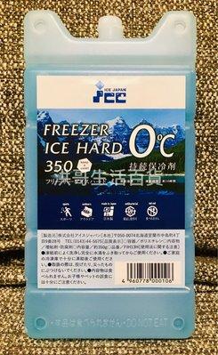 【洪哥生活百貨】急凍日本抗菌保冰磚 350g 日本製 日本保冷劑 台北市