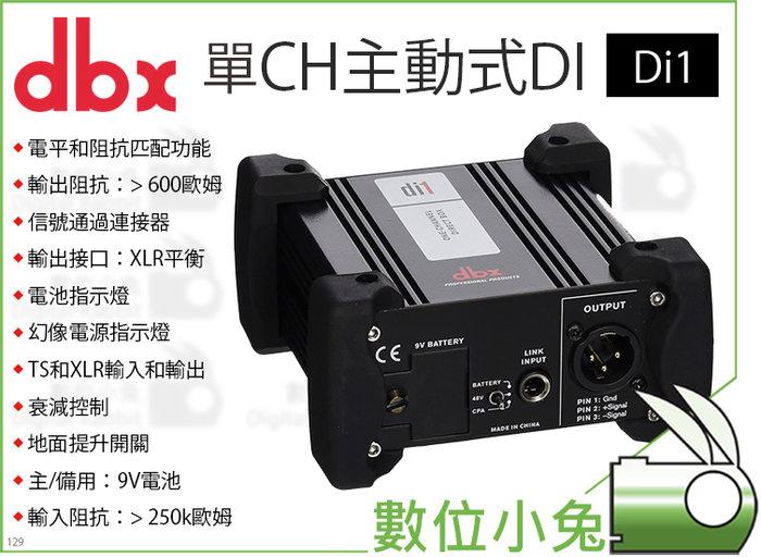 數位小兔【dbx Di1 單CH主動式DI】音源 轉換器 混音器 混音機 音控台 PA XLR 單通道 訊號