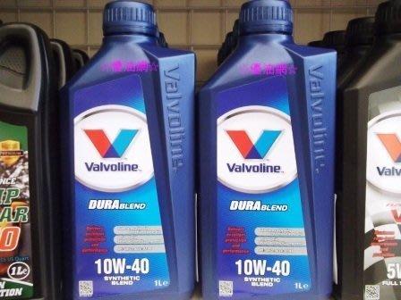☆優油網☆Valvoline DURA BLEND 10W/40 SN 華孚蘭歐洲原裝全合成機油 台灣正公司貨(缺貨中)
