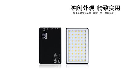 LituFoto 麗能 F6【黑色版】迷你口袋攝影燈 F6B 雙色溫 金屬身LED燈 採訪 人物攝影 直播 補光燈
