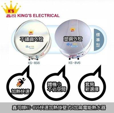 【陽光廚藝】 鑫司牌KS-8V6快速加熱8加侖電能熱水器-台南(另有KS-8S6 )