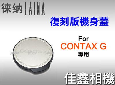 @佳鑫相機@(全新品)Laina徠納 Contax (GK-B復刻版)副廠機身蓋 for Contax G系列機身 適用