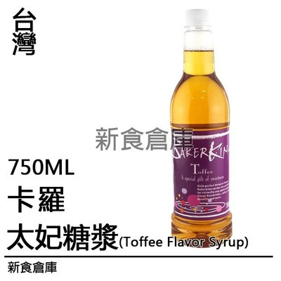 卡羅太妃糖漿750ML( Bakerking.Toffee Flavor Syrup.焦糖糖漿.榛果糖漿)新食倉庫