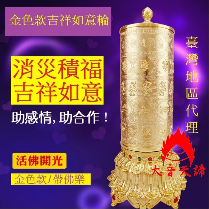 大音天諦 [ 鍍金款吉祥如意電動佛樂轉經輪/法王加持 ] 台灣唯一代理