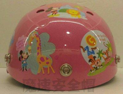 【魔速安全帽】迪士尼 可調整帶洞洞帽兒童帽   可加購鏡片