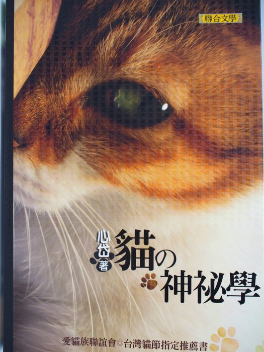 【月界二手書店】貓的神秘學(全彩)_心岱_聯合文學出版_原價280 〖寵物〗CHU