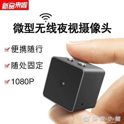 微型攝像頭迷你無線wifi遠程夜視手機家用戶外高清攝像機監控器 igo