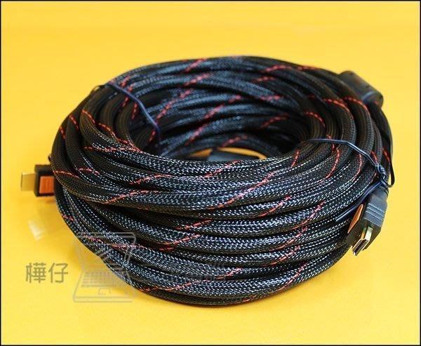 【樺仔3C】全新 高品質HDMI線 1.4版 15米 24K鍍金 雙磁環隔離網 15公尺 送防塵套 3D 網路 超商