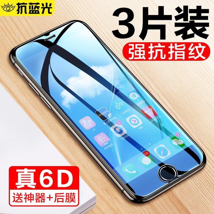 i8保護貼Apple螢幕保護貼正韓國版特惠3片裝蘋果7plus鋼化膜iphone8抗藍光7/8/plus全屏覆蓋手機膜玻