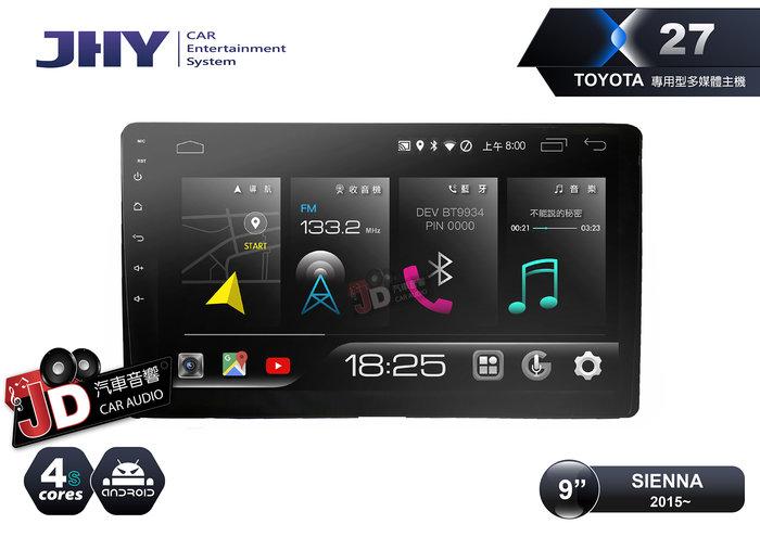 【JD汽車音響】JHY X27 XS27 TOYOTA SIENNA 2015~ 9吋專車專用安卓主機 4+64G 聲控