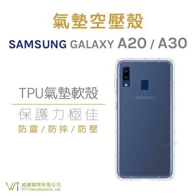 【WT 威騰國際】Samsung Galaxy A20/A30 手機空壓氣墊TPU殼 氣囊式防撞 透明防摔抗震殼 透明殼