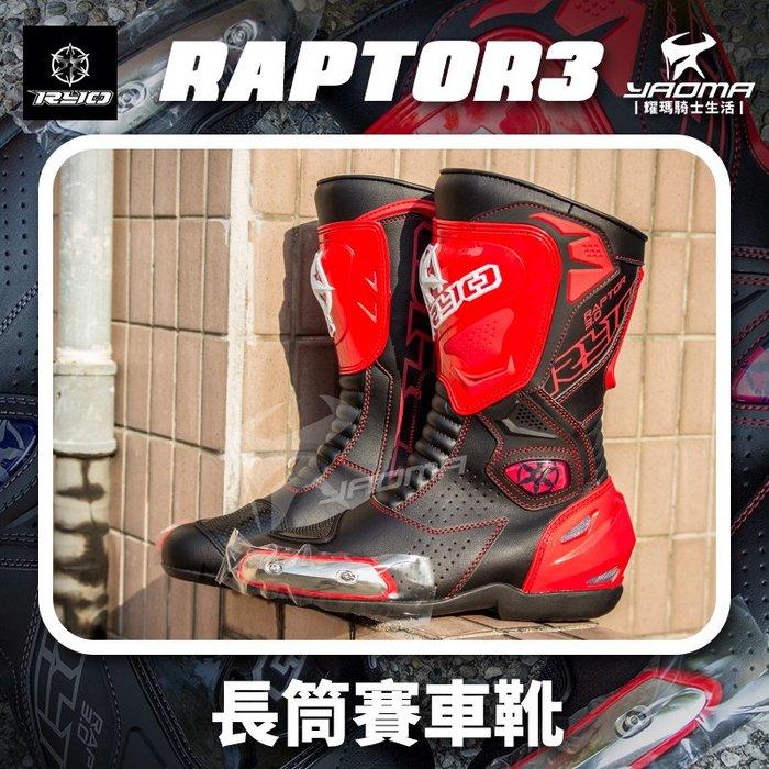 RYO RAPTOR 3 紅 長筒賽車靴 競賽靴 防摔車靴 競技車靴 雷威 猛禽3代 防護鞋 耀瑪騎士機車安全帽