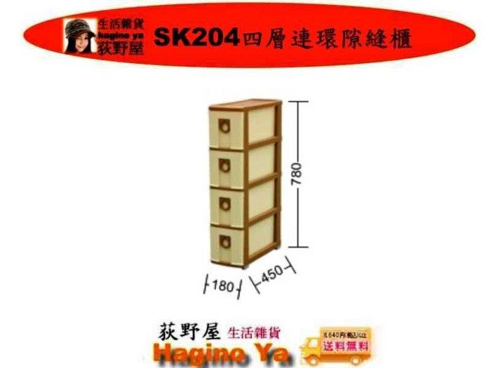 荻野屋 SK-204 四層連環隙縫櫃 收納櫃 置物櫃 抽屜整理箱 SK204 直購價