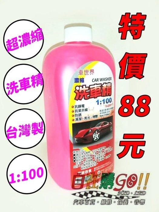 車世界 洗車精 超濃縮 1:100 DIY 抗靜電 抗紫外線 防銹 清潔 亮光 增艷 清除油垢 污漬 蟲跡 去汙力強