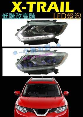 (小鳥的店)日產 2014-2017 X-TRAIL 低階改高階 LED R8黑框魚眼大燈