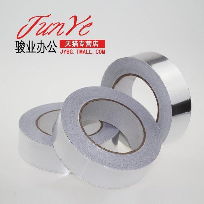 奇奇店-鋁箔膠帶 鋁箔紙 防水膠帶 管道膠帶 防輻射 5CM*50M(尺寸不同價格不同)