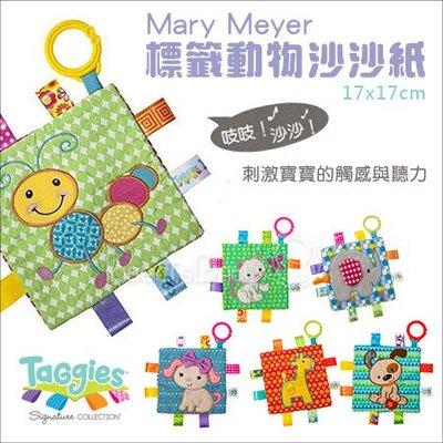 ✿蟲寶寶✿【美國MaryMeyer】Taggies 寶貝可愛的小夥伴 標籤動物 沙沙紙 / 響紙  可吊掛