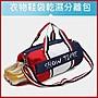 韓版大容量衣物鞋袋乾濕分離包 旅行運動休閒...