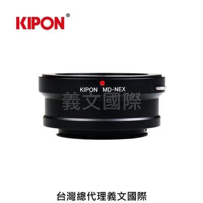 Kipon轉接環專賣店:MD-S/E(Sony E Nex 索尼 Minolta D A7R4 A7R3 A72 A7II A7 A6500)