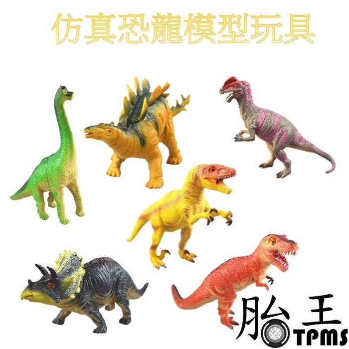 胎王 現貨/開發票 大號恐龍模型 認知玩具 霸王龍 三角龍 異特龍(6種可選)