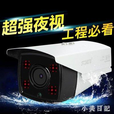 監控攝像頭 夜視紅外2500線高清模擬攝像機室外家用監控器探頭 js8640