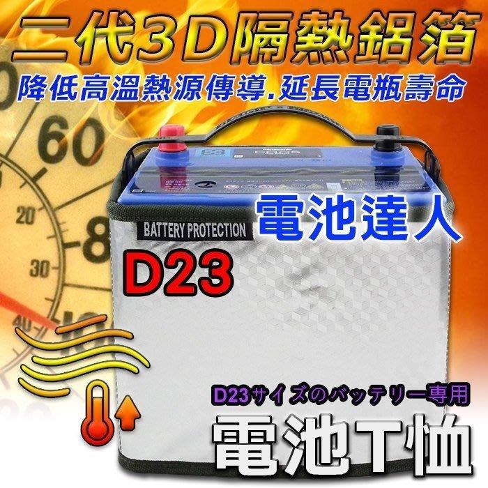 〈鋐瑞電池〉第二代 D23規格 汽車電池 隔熱套 3D-隔熱鋁箔 隔絕熱源 MAV 電池T恤 延長電瓶壽命
