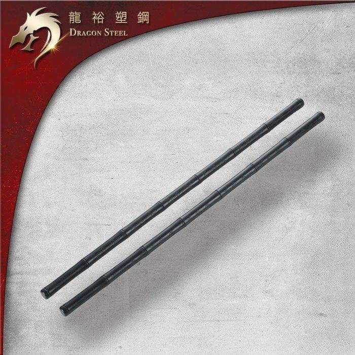 【龍裕塑鋼dragon steel】 防衛練習短棍(黑-一組2支) 武術練習/台製/菲律賓魔杖/kali/李小龍短棍