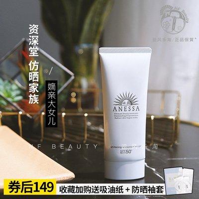全球美妝精選日本資生堂anessa安耐曬安熱沙防曬霜spf50臉部白瓶面部軟管90ml