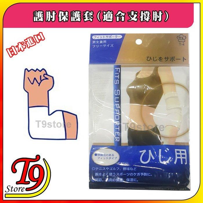 【T9store】日本進口 護肘保護套1入(適合支撐肘)