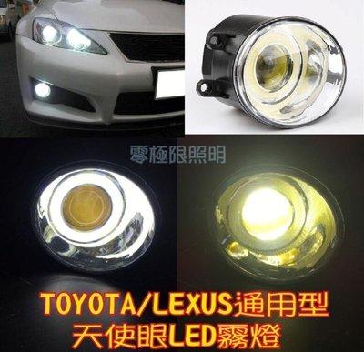 光圈 LED霧燈TOYOTA LEXUS 3.5吋通用型 日行燈 Altis Yaris Rav4【零極限照明】