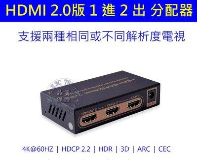 真4K HDMI 2.0版 一進二出 1進2出 雙解析 分配器 HDCP 2.2 HDR PS4 PRO 2160@60
