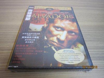全新影片《突破煉獄》DVD 詹姆斯伍德 榮獲奧斯卡最佳男主角、最佳劇本提名