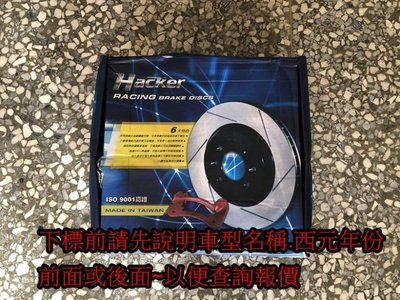 三菱 LANCER VIRAGE 93-07 加大286 畫線前碟盤 另有MAV PREMACY SENTRA 180