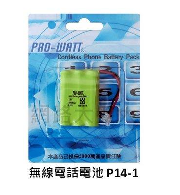 #網路大盤大# PRO-WATT【P14-1 萬用接頭 -- 3.6V800mAh】鎳氫充電池 無線電話電池