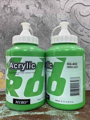 藝城美術~MIRO 壓克力顏料 ACRYLIC (丙烯顏料)色彩純淨亮麗500ml 大容量共37色 一般色#402淺綠